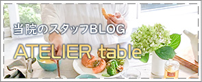 スタッフBLOG ATELIER table